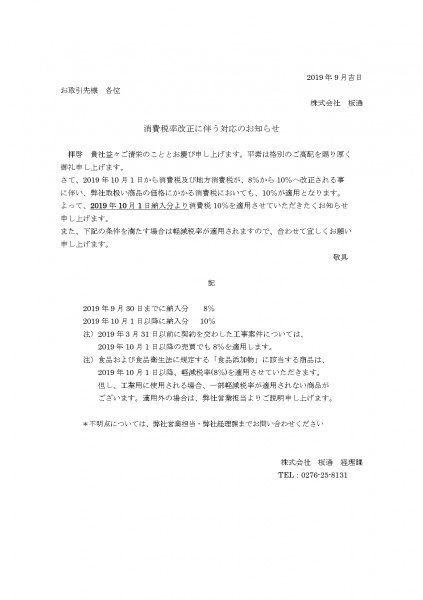 2019年10月1日消費税改正のお知らせ_page-0001