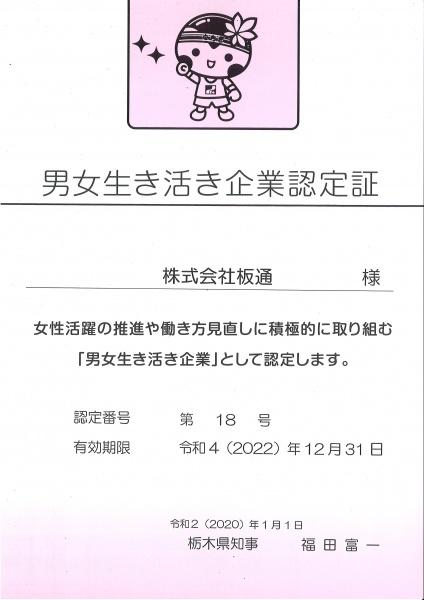 【社内】 板通 本部_20200110091500_00001