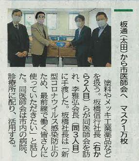 上毛新聞5月22日