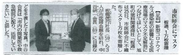 下野新聞5月25日