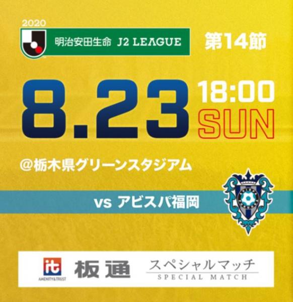 栃木SC VS 福岡
